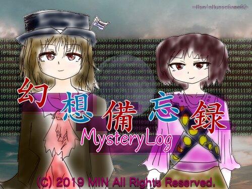 幻想備忘録~MysteryLog Game Screen Shot3