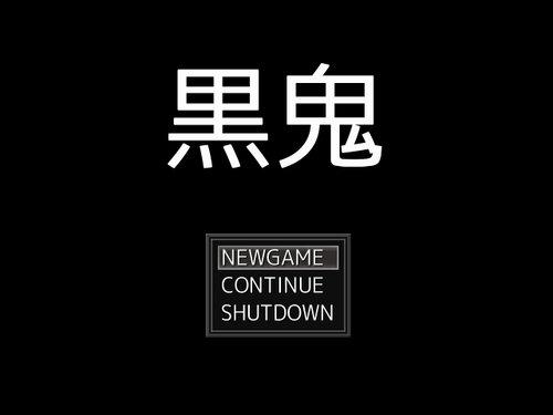 黒鬼1.2 Game Screen Shot