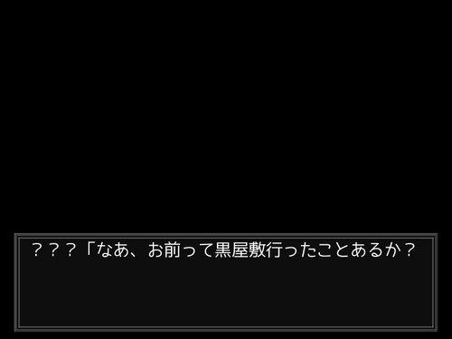 黒鬼1.2 Game Screen Shot2