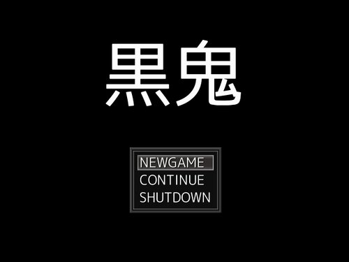 黒鬼1.2 Game Screen Shots