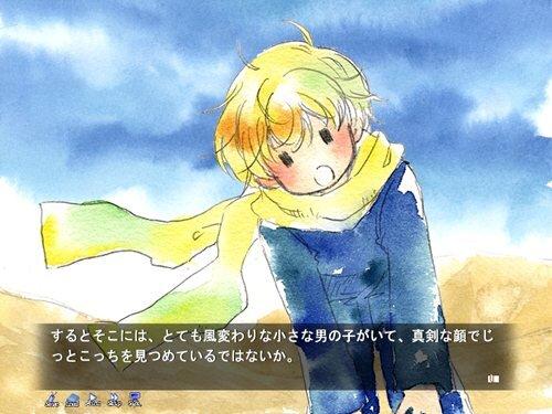 星の王子さま Game Screen Shot1