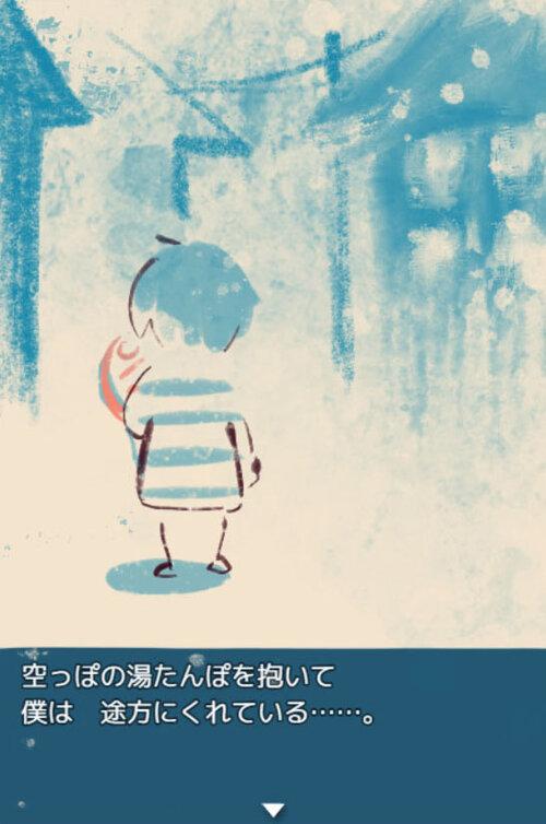 ゆたんぽえむ Game Screen Shot1