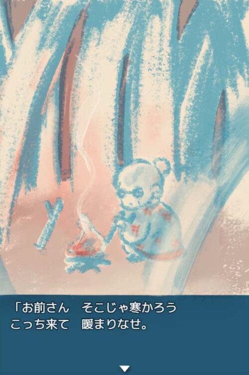 ゆたんぽえむ Game Screen Shot5