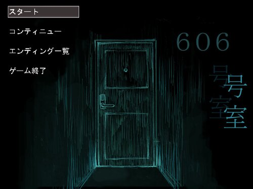 606号室 Game Screen Shot5