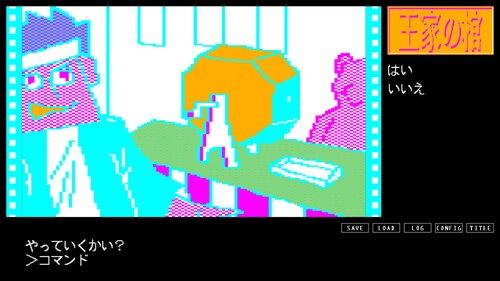 王家の棺 Game Screen Shot2