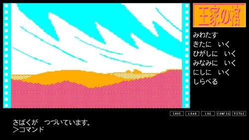 王家の棺 Game Screen Shot3