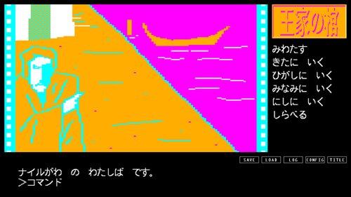 王家の棺 Game Screen Shot4