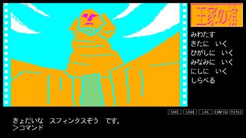 王家の棺 Game Screen Shots
