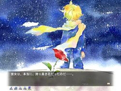 星の王子さま Game Screen Shots