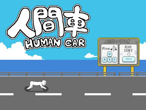 人間車 HumanCar Game Screen Shot