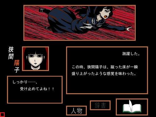 はざまたそがれ 転 Game Screen Shot