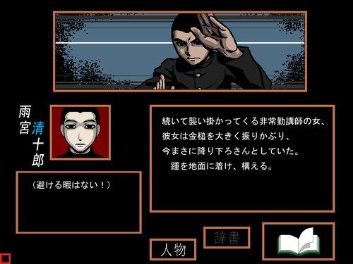 はざまたそがれ 転 Game Screen Shot2