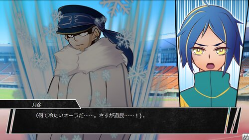 関東出身の作者が想像で描く全国大会 Game Screen Shot4