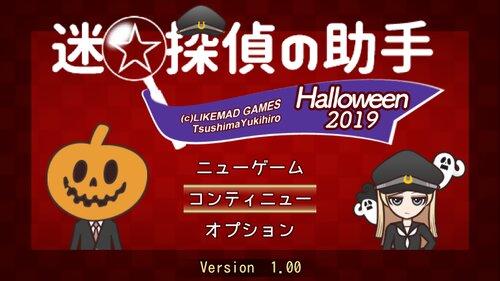 迷☆探偵の助手〜Halloween2019〜 Game Screen Shot2