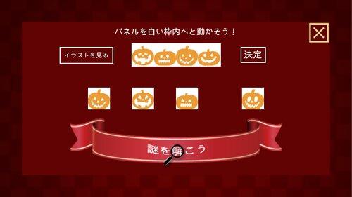 迷☆探偵の助手〜Halloween2019〜 Game Screen Shot3