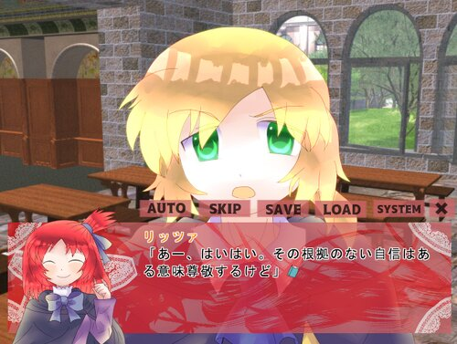レーヴグリモア体験版 Game Screen Shot4