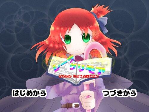 レーヴグリモア体験版 Game Screen Shots