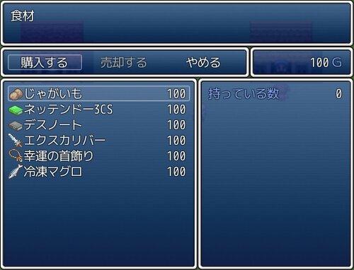 はじめてのおつかい Game Screen Shot2