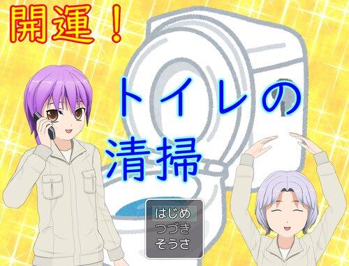 開運!トイレの清掃 Game Screen Shot2