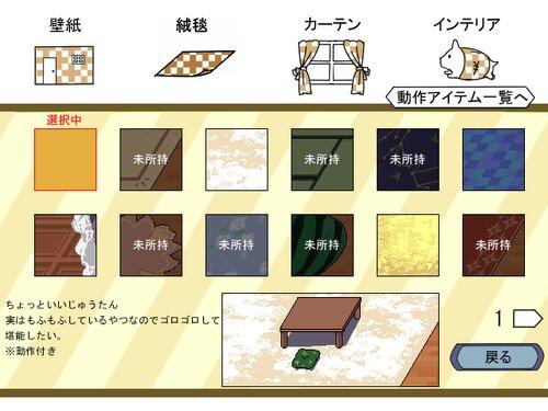 リュネットプラネット Game Screen Shot3