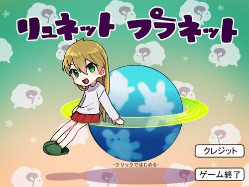 リュネットプラネット Game Screen Shot4