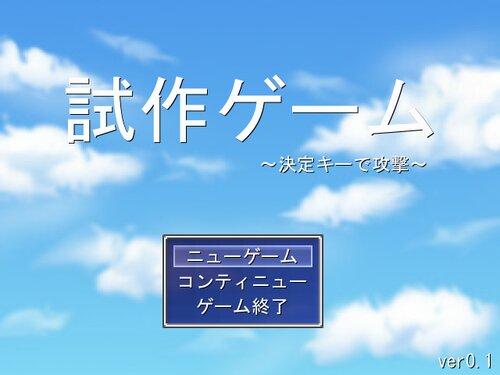 試作ゲーム~決定キーで攻撃~ Game Screen Shot1