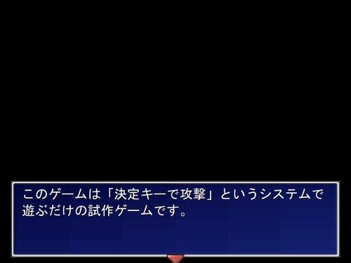 試作ゲーム~決定キーで攻撃~ Game Screen Shot3