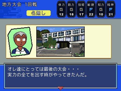 ポケットタッキュウ Game Screen Shot1