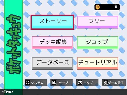 ポケットタッキュウ Game Screen Shot2