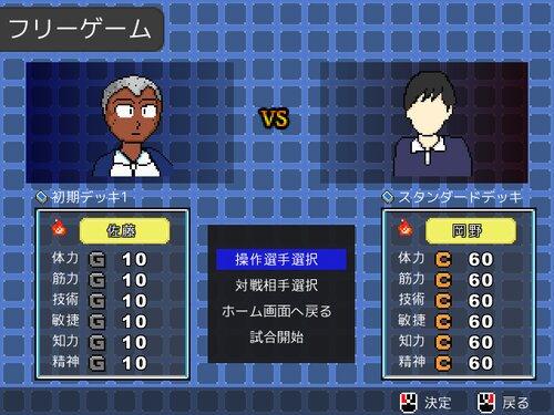ポケットタッキュウ Game Screen Shot4