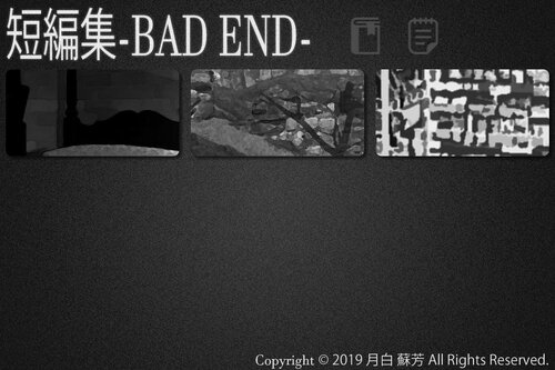 短編集-BADEND- Game Screen Shot5