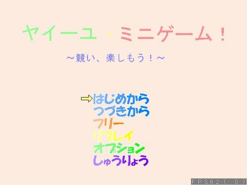 ヤイーユ・ミニゲーム Game Screen Shot5