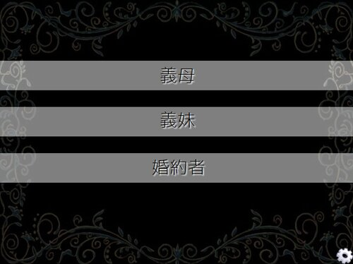 黄金のマリは池のなか【シナリオ追加版】 Game Screen Shot2