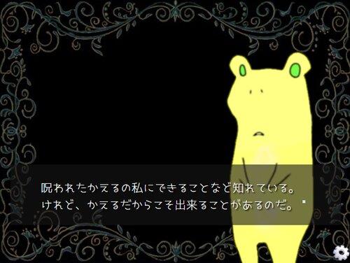 黄金のマリは池のなか【シナリオ追加版】 Game Screen Shot3