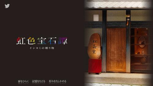 虹色宝石譚 Pilot Film Edition Game Screen Shots