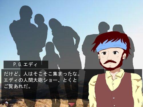 エディの人間大砲 Game Screen Shot5