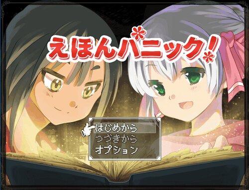 えほんパニック! Game Screen Shots