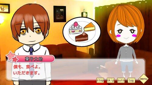 私に恋をしてる人なんて… Game Screen Shot2