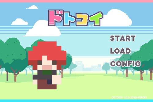 ドトコイ Game Screen Shot5