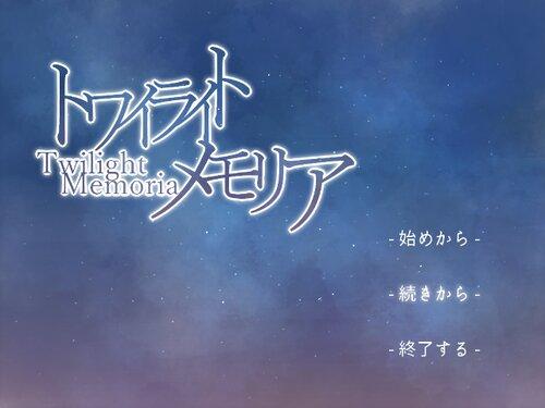 トワイライトメモリア -序章-  Game Screen Shot