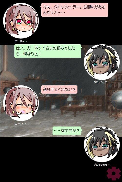 ガーネットさまのお戯れ Game Screen Shot1