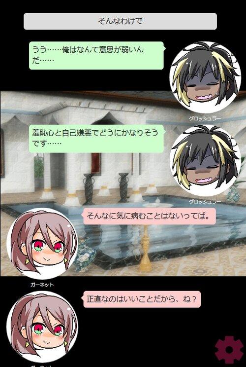 ガーネットさまのお戯れ Game Screen Shot2