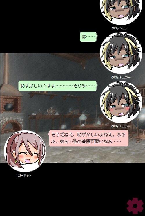 ガーネットさまのお戯れ Game Screen Shots