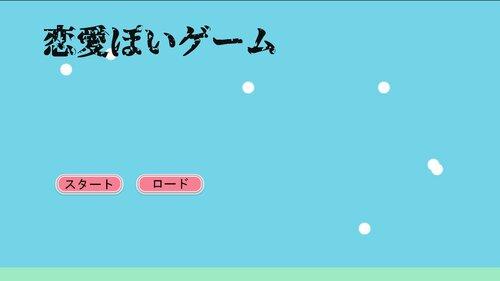 恋愛ぽいゲーム Game Screen Shot5