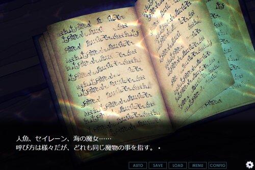 遠い海のアリア Game Screen Shot2