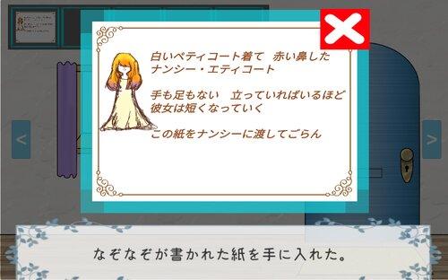 脱出ゲーム マザーグースの部屋 Game Screen Shot2