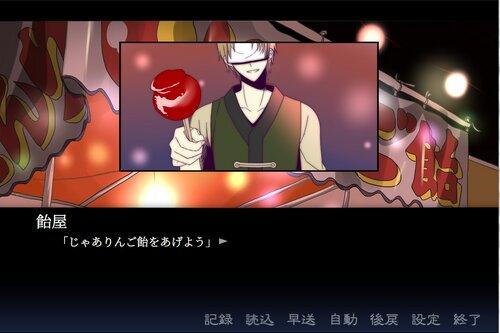 Aくんと祭のむこう あやなす Game Screen Shot4