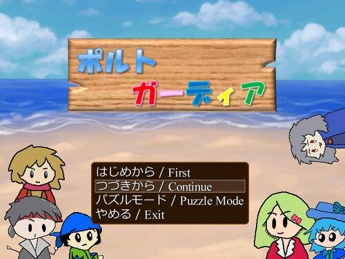 ポルト・ガーディア(Port Guardia) Game Screen Shot5