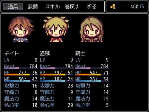 ルーザーリボーン(体験版) Game Screen Shot4