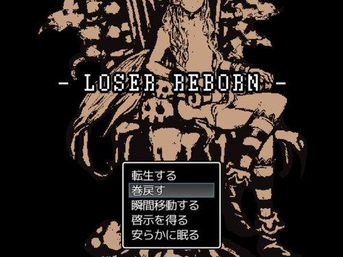 ルーザーリボーン(体験版) Game Screen Shots